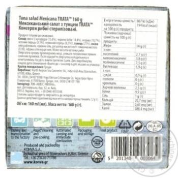 Салат Trata мексиканский с тунцом 160г - купить, цены на Novus - фото 2