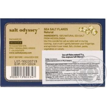 Сіль морська харчова в кристалах Salt Odyssey к/у 75г - купить, цены на Novus - фото 2