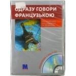 Книга Медіа з 1 аудіо-CD Одразу говори французькою Усе необхідне для подорожі за 90 хвилин (рос.)