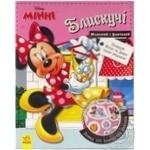 Disney Brilliant Model and fantasize  Book