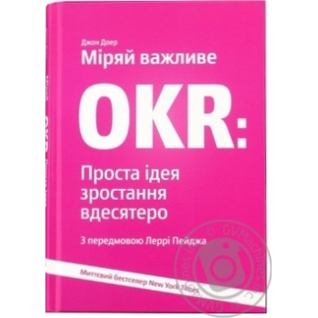 John Doer Measure the Important OKR: the Simple Idea of Growing Ten Book