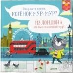 Книга Кошеня Мур-Мур в Лондоні Клевер