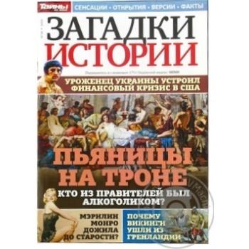 Газета Загадки Истории - купить, цены на Novus - фото 1