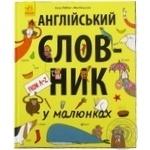 Книга Ранок Англійський словник у малюнках