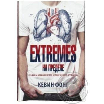 Книга Extremes. На межі