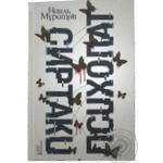 Книга Сіртакі. Психопат Муратов Наіль