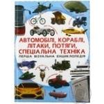 Книга Кристал Бук Автомобілі, кораблі, літаки, потяги, спеціальна техніка