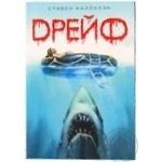 Книга Дрейф. Вдохновляющая история изобретателя, потерпевшего кораблекрушение в открытом океане