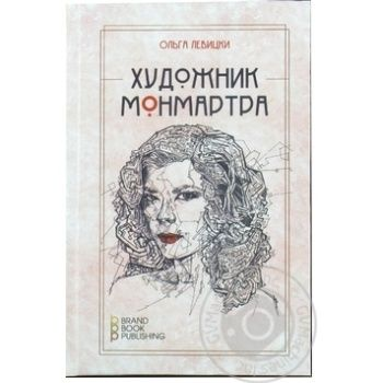 Книга Художник Монмартра Ольга Левицкі