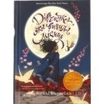 Книга Дівчинка яка випила місяць Виват