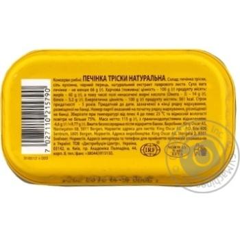 Akvamaryn Natural Cod Liver 115g - buy, prices for MegaMarket - image 2