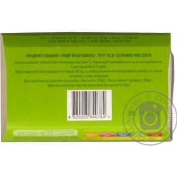Тофу соевый Шинкарь Vegetables с овощами 250г - купить, цены на Ашан - фото 2