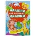 Книга Наліпки для розвитку малюка Улюблені тварини (укр)