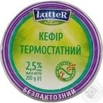 Кефир безлактозный термостатный LatteR 2,5% 200г