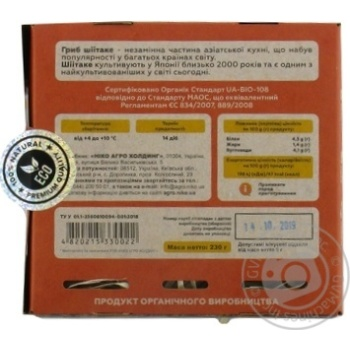 Грибы Шиитаке Organic Innovations 230г - купить, цены на Ашан - фото 2