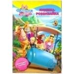 Книжка-развивалка Барби и ее сестрички в поисках котят