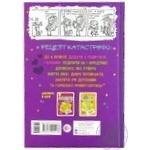Книга Ранок Щоденник Ніккі 2 Не така вже й популярна тусовщиця у - купить, цены на Novus - фото 3