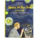 Книга Зоряна ніч Ван Гога та інші оповіді