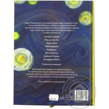 Книга Зоряна ніч Ван Гога та інші оповіді - купить, цены на Novus - фото 2