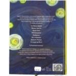 Книга Зоряна ніч Ван Гога та інші оповіді - купить, цены на Novus - фото 4