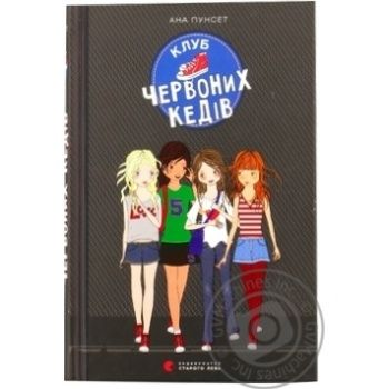 Книга Клуб красных кед