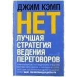 Книга НІ. Краща стратегія ведення переговорів