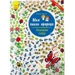 Книга Ранок Моя книга природи Комахи саду у