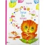 Книга Тортики для котиків