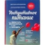 Книга Форс Украина Интуитивное питание: как перестать беспокоиться о еде и похудеть Светлана Бронникова - купить, цены на Novus - фото 5