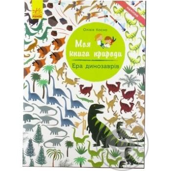 Книга Ранок Моя книга природы. Эра динозавров