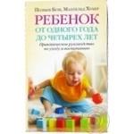 Книга Ребенок от одного года до четырех лет