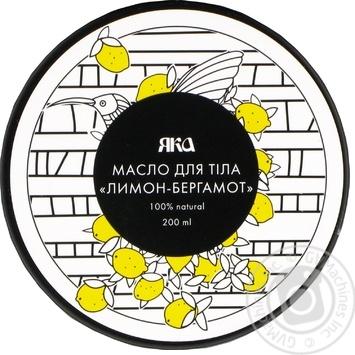 Масло для тіла Бергамот-Лимон ЯКА 200мл