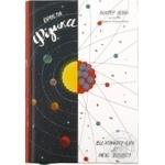 Книга Простая физика От атомного ядра до предела Вселенной