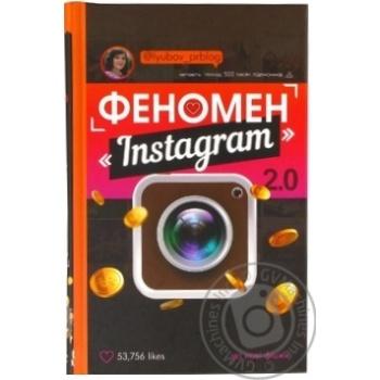 Книга Форс Украина Феномен Instagram 2.0 Любовь Соболева