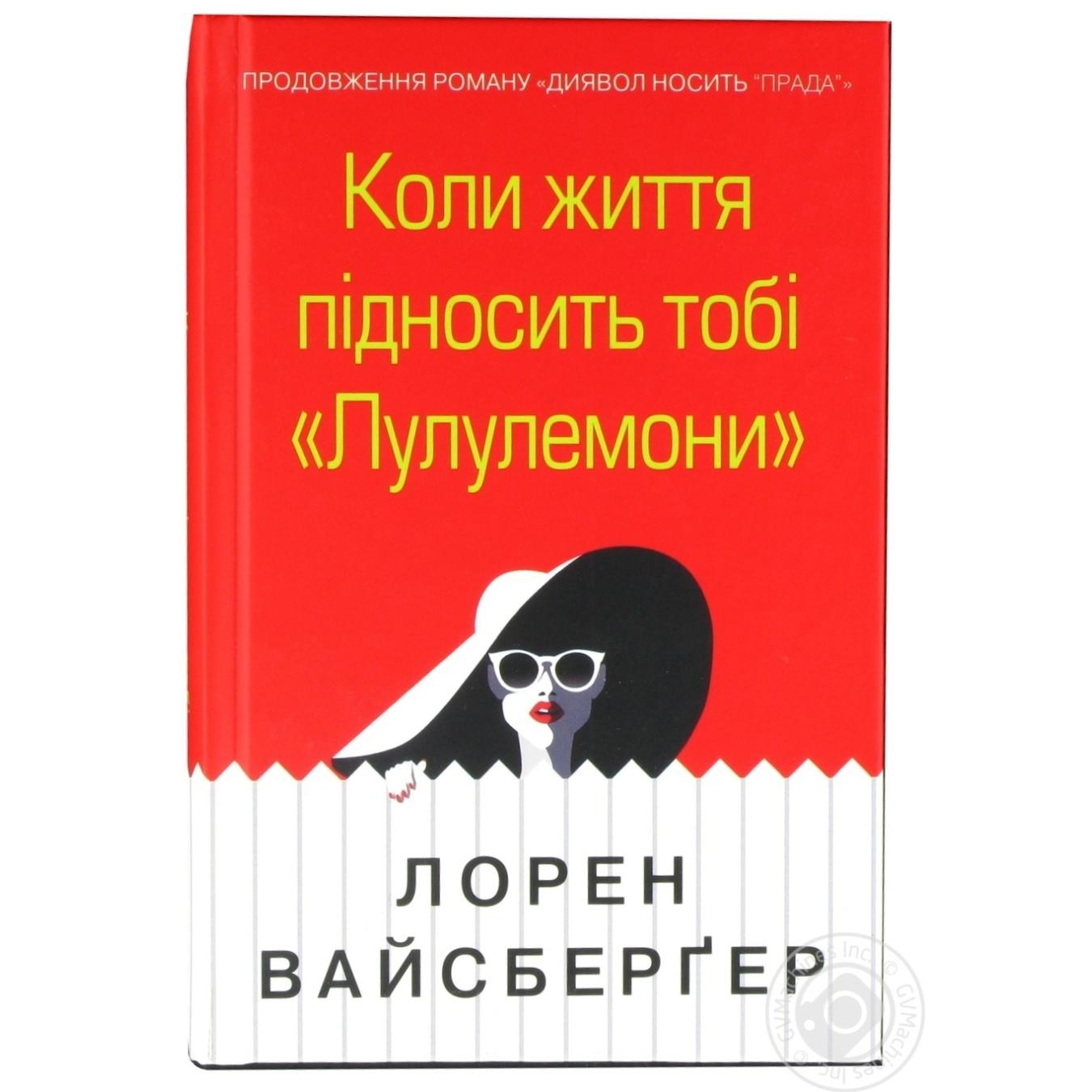 Купить 784, Книга Коли життя підносить тобі Лулулемони
