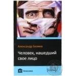 Книга Олександр Бєляєв Людина що знайшов своє обличчя