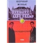 Книга Бернар Міньє Заледенілий