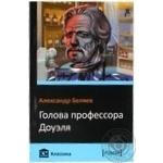 Книга А. Беляев Голова профессора Доуэля