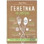 Книга Мартин Модер Генетика на завтрак