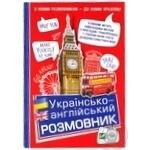 Книга Українсько-англійський розмовник