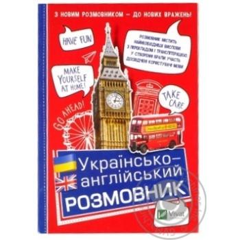 Book Ukrainian-English Phrasebook - buy, prices for Novus - photo 3
