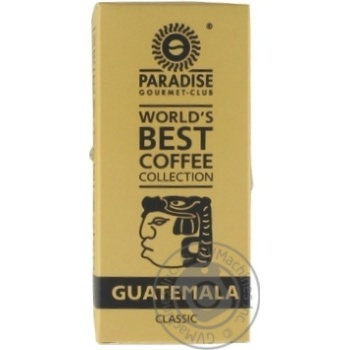 Кофе Paradise WBCC Guatemala Classic молотый 125г