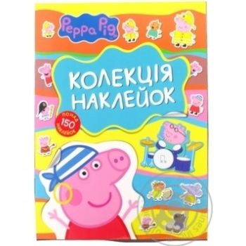 Книга Свинка Пеппа. Колекція наклейок - купити, ціни на Метро - фото 1