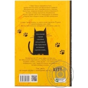 Книга Стефан Гарнье Думай и действуй как кот - купить, цены на Novus - фото 3