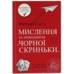 Книга Мышление по принципу черного ящика