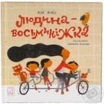 Книга Жак Жабье Человек-Осьминожка