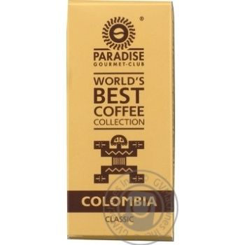 Кофе Paradise WBCC Colombia Classic молотый 125г