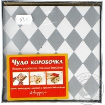 Happycom Christmas goft box 12.8x12.8x12.2cm