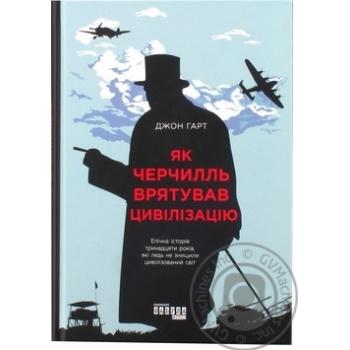 Книга PROcreators Как Черчилль спас цивилизацию - купить, цены на Novus - фото 1