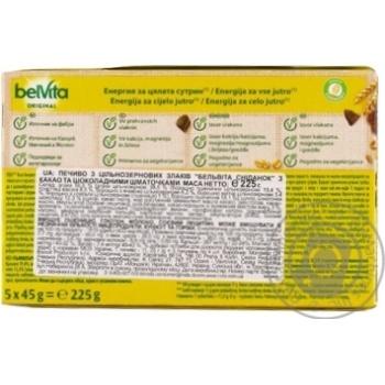 Печенье Belvita с шоколадом 225г - купить, цены на Восторг - фото 2